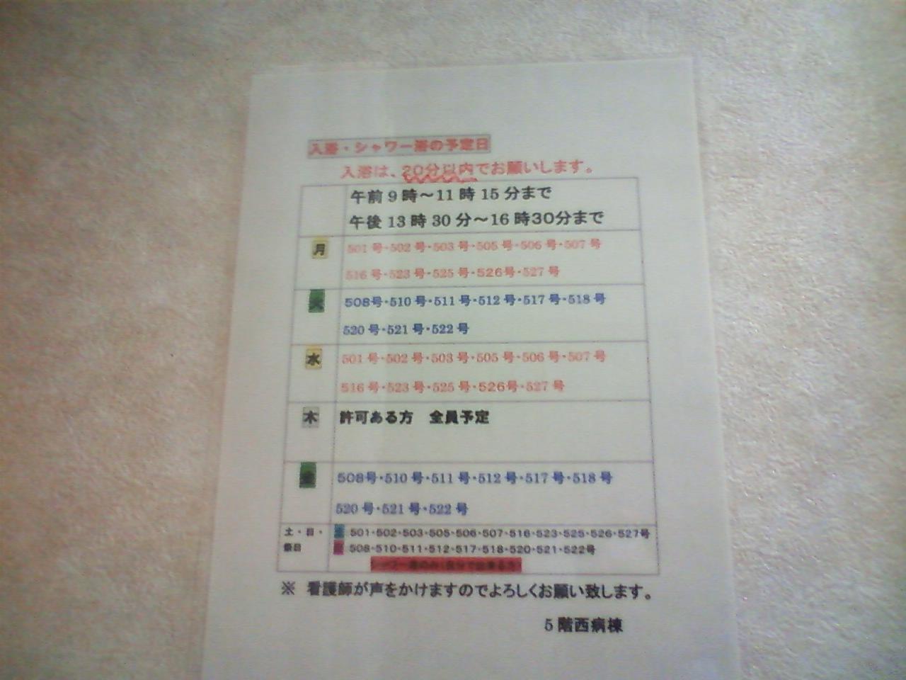 14日目(10/6)久し振りの風呂