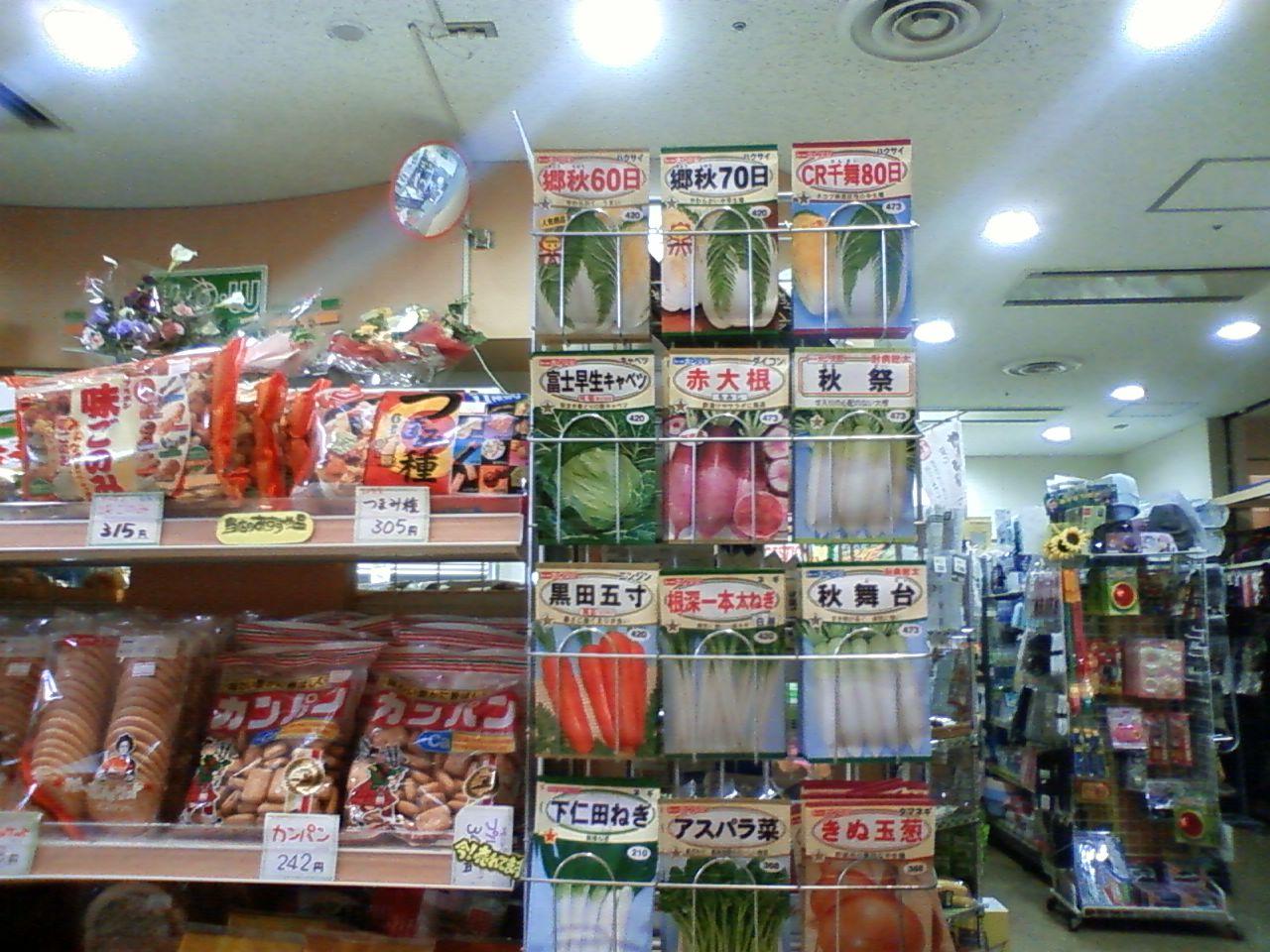 19日目(10/11) 売店