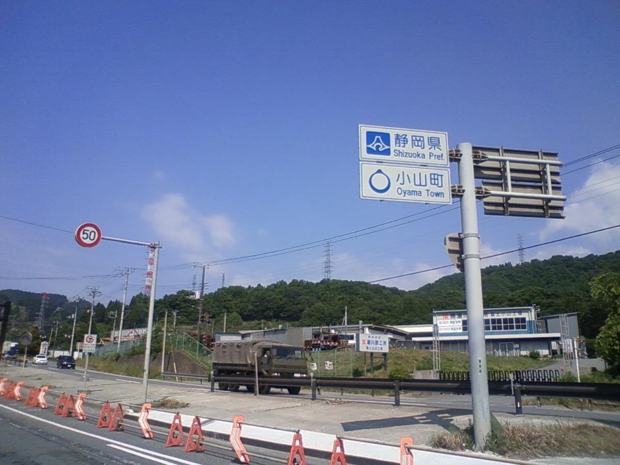 静岡県に入ったなう